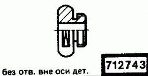 Код классификатора ЕСКД 712743