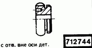 Код классификатора ЕСКД 712744