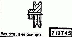 Код классификатора ЕСКД 712745