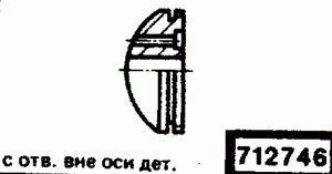 Код классификатора ЕСКД 712746