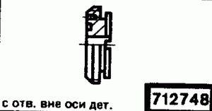 Код классификатора ЕСКД 712748