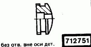 Код классификатора ЕСКД 712751