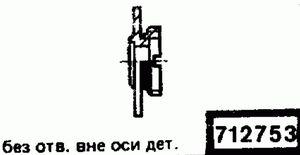 Код классификатора ЕСКД 712753