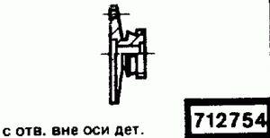 Код классификатора ЕСКД 712754