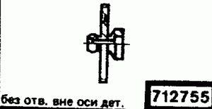 Код классификатора ЕСКД 712755