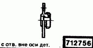 Код классификатора ЕСКД 712756