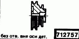 Код классификатора ЕСКД 712757