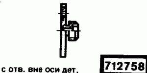 Код классификатора ЕСКД 712758