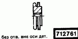 Код классификатора ЕСКД 712761