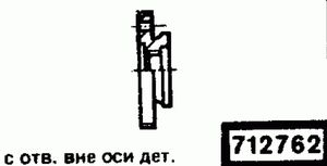 Код классификатора ЕСКД 712762