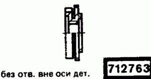 Код классификатора ЕСКД 712763