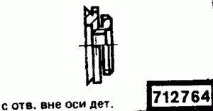 Код классификатора ЕСКД 712764