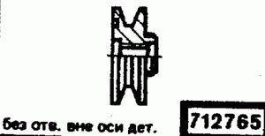 Код классификатора ЕСКД 712765