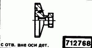 Код классификатора ЕСКД 712768