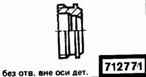 Код классификатора ЕСКД 712771
