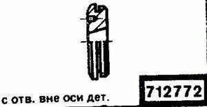 Код классификатора ЕСКД 712772