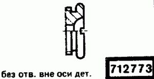 Код классификатора ЕСКД 712773