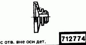 Код классификатора ЕСКД 712774