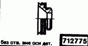 Код классификатора ЕСКД 712775