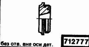 Код классификатора ЕСКД 712777