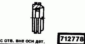 Код классификатора ЕСКД 712778