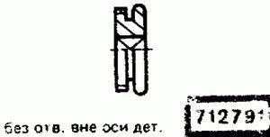 Код классификатора ЕСКД 712791