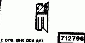 Код классификатора ЕСКД 712796
