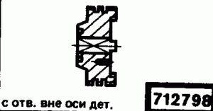 Код классификатора ЕСКД 712798