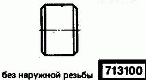 Код классификатора ЕСКД 7131