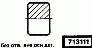 Код классификатора ЕСКД 713111