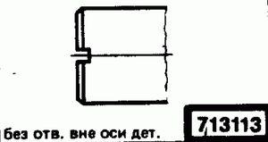 Код классификатора ЕСКД 713113