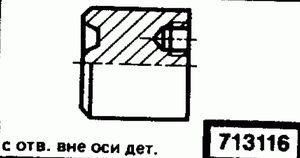 Код классификатора ЕСКД 713116