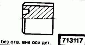 Код классификатора ЕСКД 713117