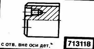 Код классификатора ЕСКД 713118
