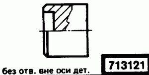 Код классификатора ЕСКД 713121