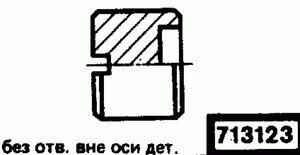 Код классификатора ЕСКД 713123