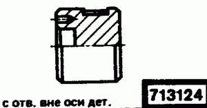 Код классификатора ЕСКД 713124