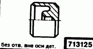 Код классификатора ЕСКД 713125