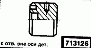 Код классификатора ЕСКД 713126