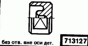 Код классификатора ЕСКД 713127