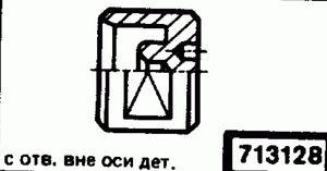 Код классификатора ЕСКД 713128