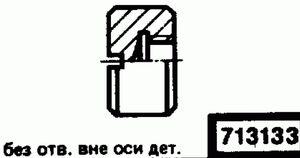 Код классификатора ЕСКД 713133