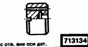 Код классификатора ЕСКД 713134