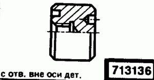 Код классификатора ЕСКД 713136