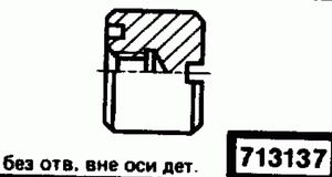 Код классификатора ЕСКД 713137