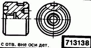 Код классификатора ЕСКД 713138