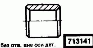 Код классификатора ЕСКД 713141