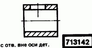 Код классификатора ЕСКД 713142