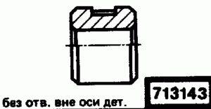 Код классификатора ЕСКД 713143