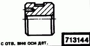 Код классификатора ЕСКД 713144